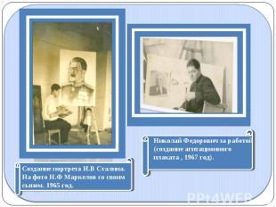 Создание портрета И.В Сталина. На фото Н.Ф Маркелов со своим сыном. 1965 год.Ник