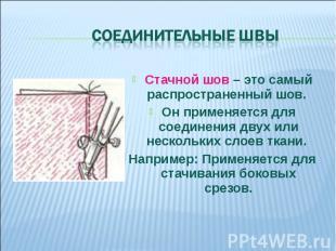 Соединительные швы Стачной шов – это самый распространенный шов. Он применяется