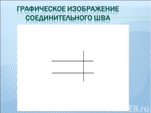 Графическое изображение соединительного шва