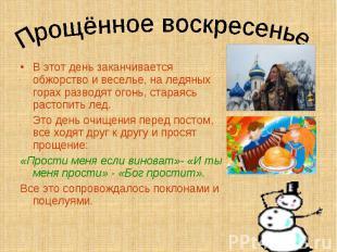 Прощённое воскресенье В этот день заканчивается обжорство и веселье, на ледяных
