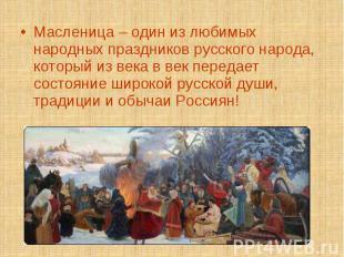 Масленица – один из любимых народных праздников русского народа, который из века