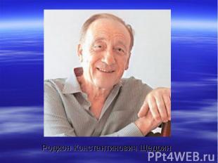 Родион Константинович Щедрин