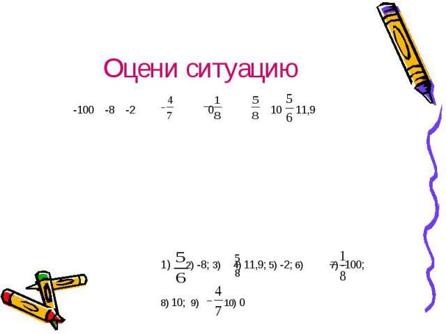 Оцени ситуацию -100 -8 -2 0 10 11,9 2) -8; 3) 4) 11,9; 5) -2; 6) 7) -100; 8) 10; 9) 10) 0