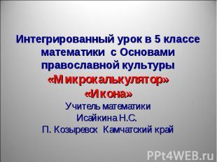 Интегрированный урок в 5 классе математики с Основами православной культуры«Микр