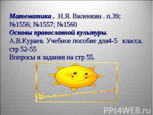 Математика . Н.Я. Виленкин . п.39; №1556; №1557; №1560 Основы православной культ