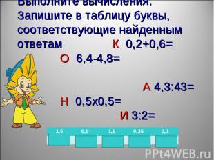 Выполните вычисления. Запишите в таблицу буквы, соответствующие найденным ответа
