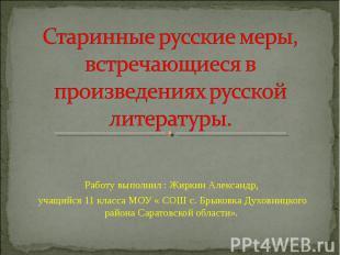 Старинные русские меры, встречающиеся в произведениях русской литературы. Работу