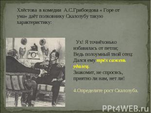Хлёстова в комедии А.С.Грибоедова « Горе от ума» даёт полковнику Скалозубу такую