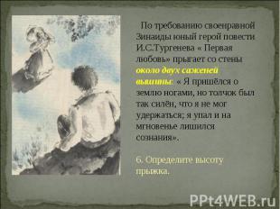 По требованию своенравной Зинаиды юный герой повести И.С.Тургенева « Первая любо