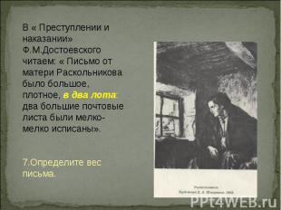 В « Преступлении и наказании» Ф.М.Достоевского читаем: « Письмо от матери Раскол
