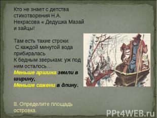 Кто не знает с детства стихотворения Н.А. Некрасова « Дедушка Мазай и зайцы! Там