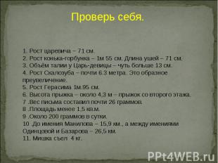 Проверь себя.1. Рост царевича – 71 см.2. Рост конька-горбунка – 1м 55 см. Длина
