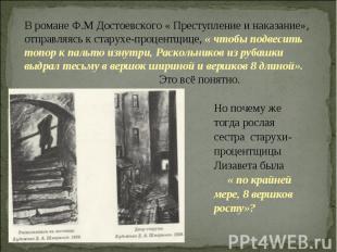 В романе Ф.М Достоевского « Преступление и наказание», отправляясь к старухе-про