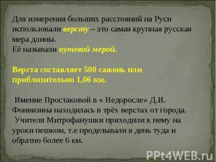 Для измерения больших расстояний на Руси использовали версту – это самая крупная
