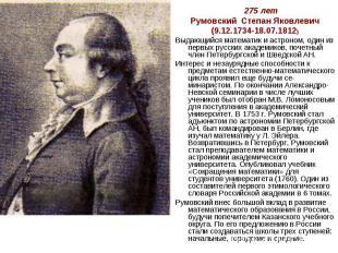 275 летРумовский Степан Яковлевич(9.12.1734-18.07.1812)Выдающийся математик и ас