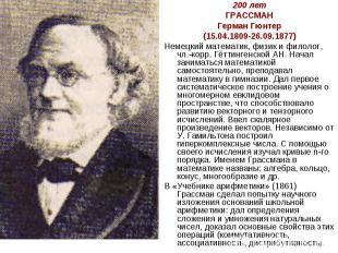 200 летГРАССМАНГерман Гюнтер(15.04.1809-26.09.1877)Немецкий математик, физик и ф