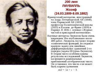 200 летЛИУВИЛЛЬЖозеф(24.03.1809-8.09.1882)Французский математик, иностранный чл.
