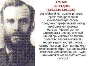 175 лет ВЕНН Джон(4.08.1834-4.04.1923) Английский математик и логик, пропагандир
