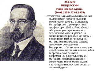 150 летМЕЩЕРСКИЙИван Всеволодович(10.08.1859- 77.01.1935)Отечественный математик