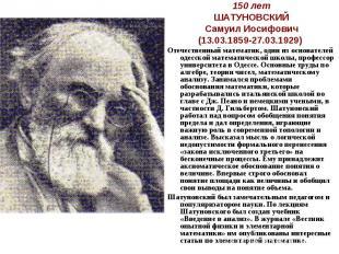 150 летШАТУНОВСКИЙСамуил Иосифович(13.03.1859-27.03.1929) Отечественный математи