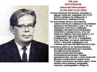 700 летБОГОЛЮБОВНиколай Николаевич(21.08.1909-13.02.1992)Отечественный математик