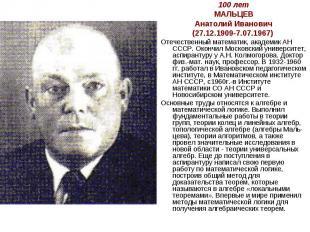 100 летМАЛЬЦЕВАнатолий Иванович(27.12.1909-7.07.1967) Отечественный математик, а