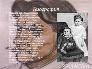 Биография Маяковский родился в селе Багдады в Грузии в семье Владимира Константи