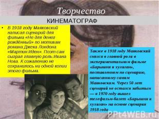 Творчество В 1918 году Маяковский написал сценарий для фильма «Не для денег рожд