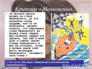 Критики о Маяковском… «Я пытался писать музыку на стихи Маяковского, но это оказ