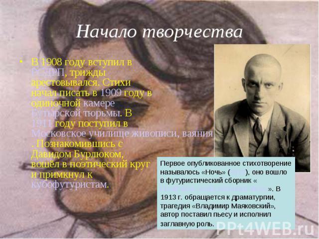 Начало творчества В 1908 году вступил в РСДРП, трижды арестовывался. Стихи начал писать в 1909 году в одиночной камере Бутырской тюрьмы. В 1911 году поступил в Московское училище живописи, ваяния и зодчества. Познакомившись с Давидом Бурлюком, вошёл…