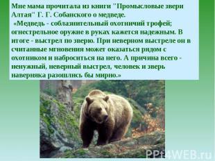 """Мне мама прочитала из книги """"Промысловые звери Алтая"""" Г. Г. Собанского о медведе"""