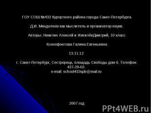 ГОУ СОШ №433 Курортного района города Санкт-ПетербургаД.И. Менделеев как мыслите
