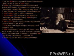 В том же 1834 году отец Менделеева ослеп и вскоре лишился места (умер в 1847 год