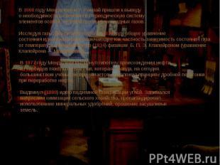 В 1900 году Менделеев и У. Рамзай пришли к выводу о необходимости включения в Пе