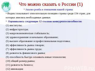 Что можно сказать о России (1) Анализ ромба в отношении нашей страны Индекс пока