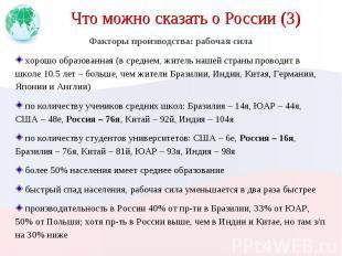 Что можно сказать о России (3) Факторы производства: рабочая сила хорошо образов