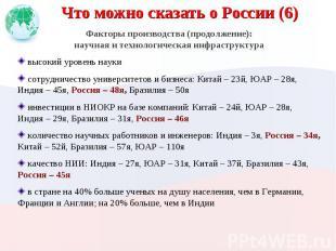 Что можно сказать о России (6) Факторы производства (продолжение):научная и техн