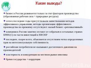 Какие выводы? бизнес в России развивается только за счет факторов производства (