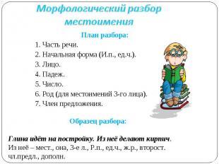 Морфологический разбор местоимения План разбора:1. Часть речи.2. Начальная форма