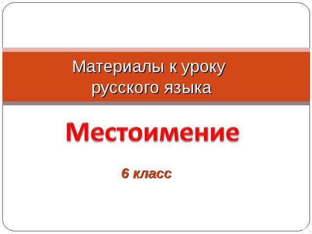 Материалы к уроку русского языка Местоимение 6 класс