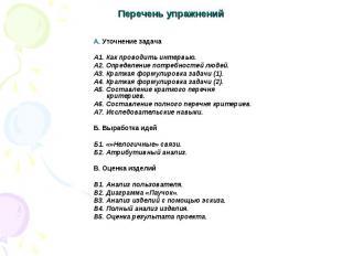Перечень упражнений А. Уточнение задачаА1. Как проводить интервью.А2. Определени