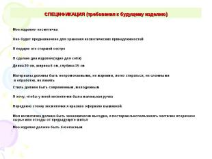 СПЕЦИФИКАЦИЯ (требования к будущему изделию)