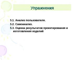 Упражнения 5.1. Анализ пользователя.5.2. Самоанализ.5.3. Оценка результатов прое