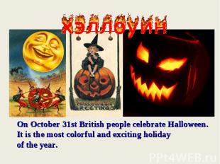 On October 31st British people celebrate Halloween.It is the most colorful and e