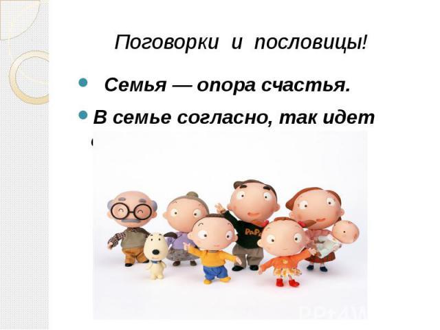 Поговорки и пословицы! Семья — опора счастья. В семье согласно, так идет дело прекрасно.