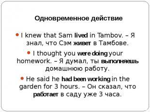 Одновременное действиеI knew that Sam lived in Tambov. – Я знал, что Сэм живет в