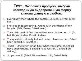Test . Заполните пропуски, выбрав необходимую видовременную форму глагола, данну