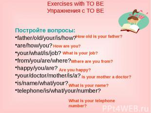 Exercises with TO BEУпражнения с TO BEПостройте вопросы:father/old/your/is/how?a