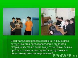 Воспитательная работа основана на принципах сотрудничества преподавателей и студ