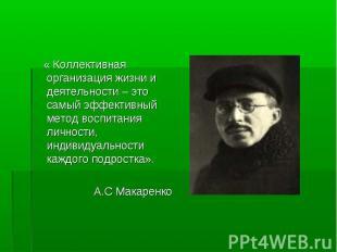« Коллективная организация жизни и деятельности – это самый эффективный метод во